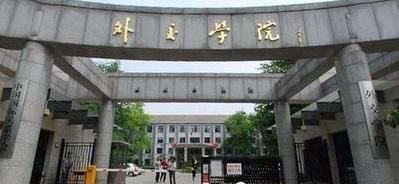 外交学院.jpg